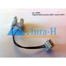 Колодка для подключения датчика Q01 к плате котла .N арт. 43555